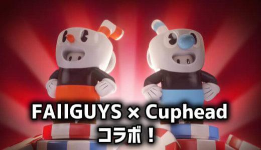 【Fall Guys(フォールガイズ)】Cupheadのコスチュームが登場予定!