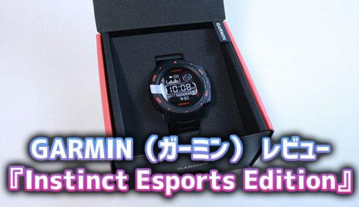 【GARMIN レビュー】充電月2回!ガーミンのゲーマースマートウォッチ『Instinct Esports Edition』