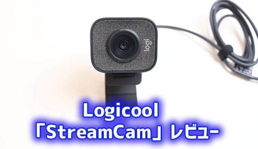 【Logicool StreamCamレビュー】1080p60FPS対応!配信やリモートワークにも最適なWEBカメラ