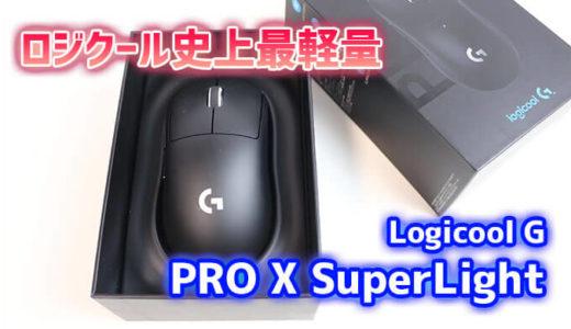 【レビュー】ロジクールG史上最軽量、左右対称マウス『LogicoolG PRO X SUPERLIGHT』