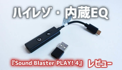 【レビュー】最大24bit/192kHz ハイレゾ再生コンパクトDAC『Sound Blaster PLAY! 4』