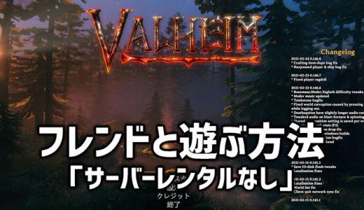 【Valheim(バルヘイム)】フレンドと一緒に遊ぶ方法(サーバーレンタルなし)