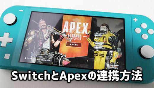 【Apex】エーペックスレジェンズをスイッチで遊ぶ方法!容量やアカウント作成と連携など
