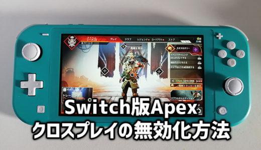 【Apex】エーペックスレジェンズ、スイッチ版クロスプレイのオフ設定