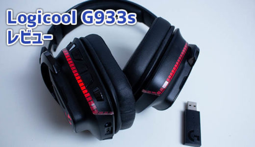 【ロジクールG 933s レビュー】ワイヤレス7.1ch LIGHTSYNCゲーミング ヘッドセット