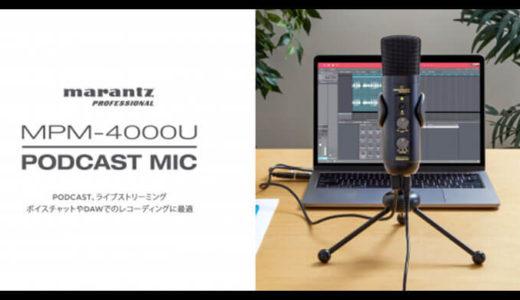 MARANTZ(マランツ)最新ポッドキャストUSBマイク「MPM-4000UJ」3月18日発売