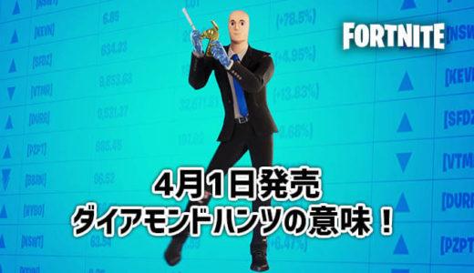 【フォートナイト】スキン「ダイアモンドハイツ」の意味は!?【Fortnite】