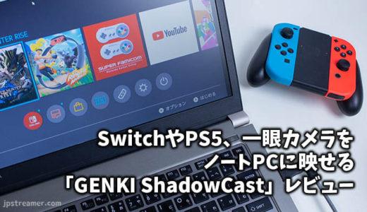 「GENKI ShadowCastレビュー」SwitchやPS5、一眼レフをノートPCに出力できる超小型HDMIキャプチャ