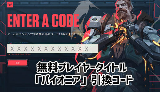 【Valorant (ヴァロラント)】無料プレイヤータイトル「パイオニア」引換コードと入手方法