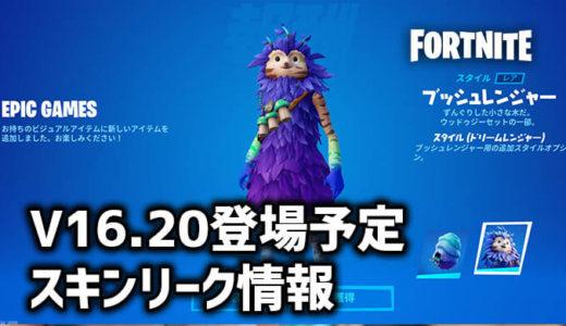 【フォートナイト リーク】v16.20登場予定新スキン一覧
