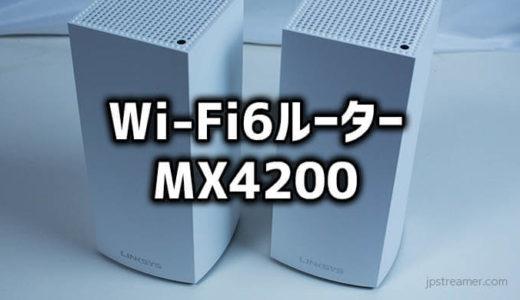 【Linksys(リンクシス)レビュー】Wi-Fi6ルーターMX4200で簡単に高速メッシュ構築をしてみた