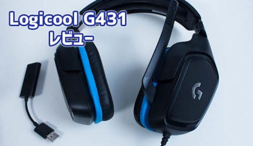 【Logicool G431 レビュー】エントリーモデルのサラウンドサウンドヘッドセット