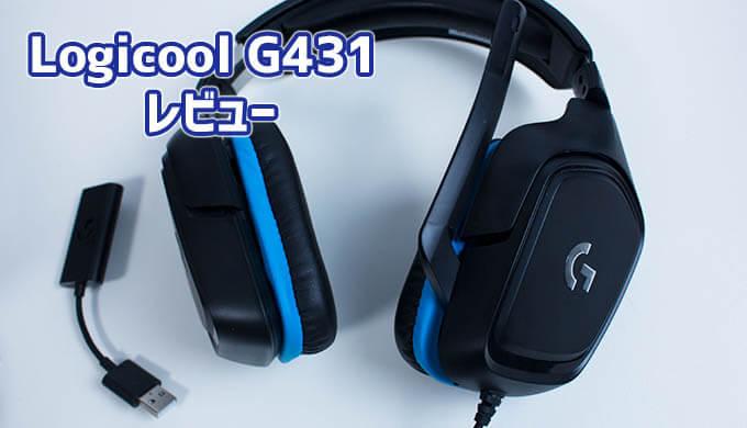 ロジクール g431