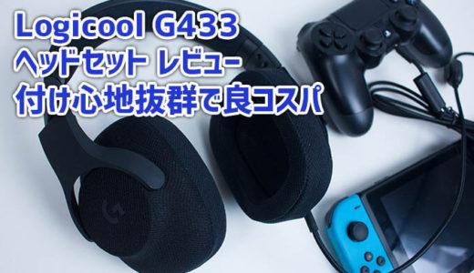 【Logicool G433 レビュー】メッシュイヤーパッドで着け心地抜群のゲーミングヘッドセット