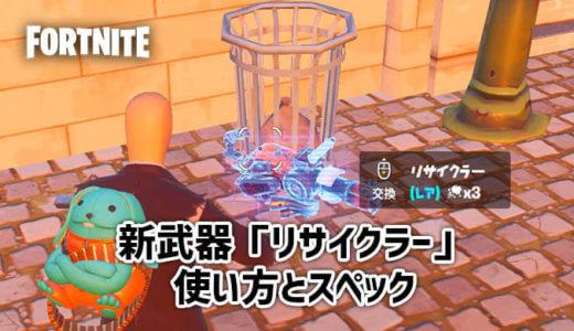 【フォートナイト】新武器「リサイクラー」使い方とスペック!