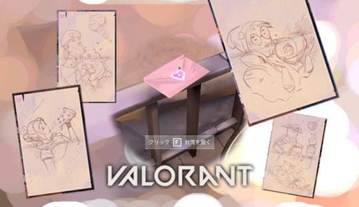 【ヴァロラント(Valorant)】ラブイベント!全ラブレターの場所