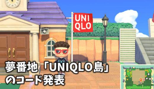 【あつまれどうぶつの森】夢番地「UNIQLO(ユニクロ)島」の行き方【あつ森】