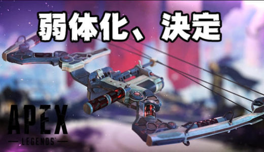 【Apex Legends(エペ)】開発者が新武器「ボセックボウ」弱体化を発表。