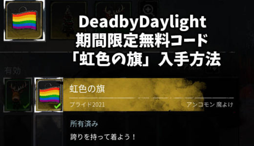 【DeadbyDaylight】プライド2021イベント無料装備品「虹色の旗」入手方法 #DbD