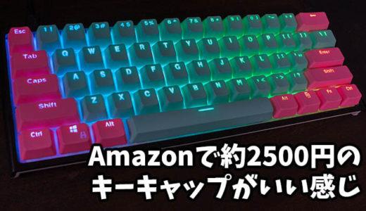 【DuckyOne2mini60%キーボード】アマゾンの約2500円MIHIYRYキーキャップがいい感じだった