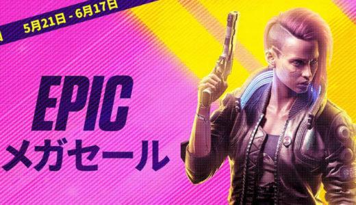 【エピックゲームズストア】Epicメガセール開始!第一弾無料タイトルは「NBA 2K21」