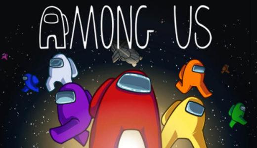 【EpicGamesストア】メガセール第2弾無料タイトルは「Among US」絶対ゲットしておきたい