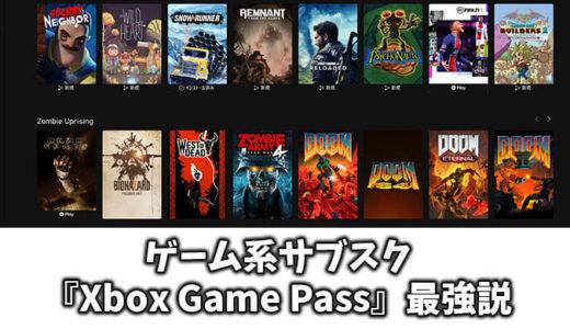 【Xbox Game Pass】最強ゲームサブスク説、人気PCゲームが初回3か月100円!登録方法など