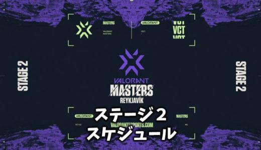【Valorant(ヴァロラント)】国際大会「VCT Masters Stage2」スケジュール!日本を応援しよう