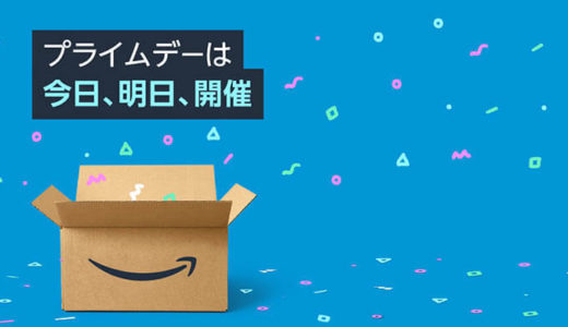 【Amazonプライムデー2021】要チェック!配信機材、ゲーミングデバイス、ゲームソフトまとめ