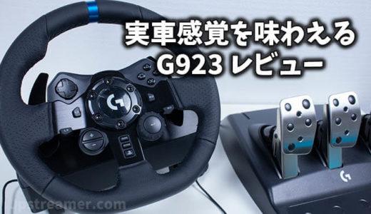 【Logicool G 923 レビュー】実車に近いリアルな操作感が楽しめる高級感あふれるハンコン!