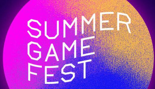 真夏のゲームフェスイベント『Summer Game Fest2021』開催!スケジュールを確認しよう