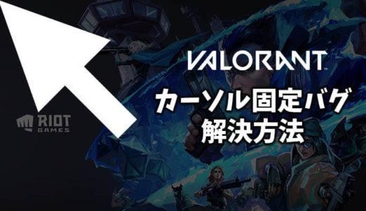 【Valorant(ヴァロラント)】マウスカーソル左上に固定バグの解決方法