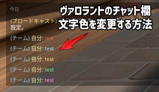 【VALORANT(ヴァロラント)】チャット欄の文字色(カラー)を変更する方法は今も使えるのか?