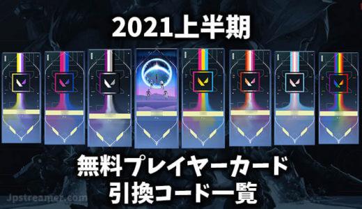 【VALORANT(ヴァロラント)】2021年上半期、無料引換コード一覧(デュアリティカードなど)