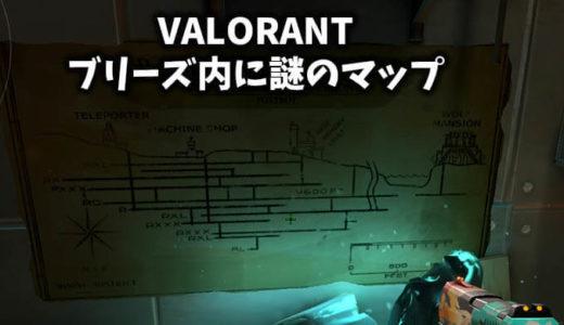 【VALORANT(ヴァロラント)】ブリーズ内に『レディアナイト鉱山マップ』が見つかる