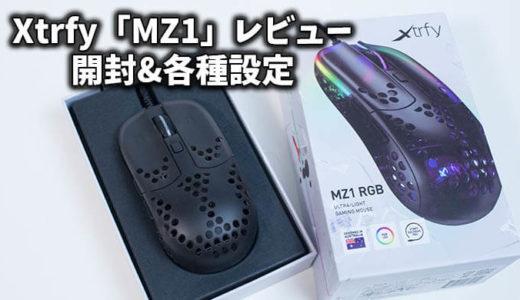 【Xtrfy MZ1 レビュー】有線ゲーミングマウス「細かい設定試してみた」開封&設定方法