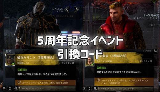 【DeadbyDaylight】5周年記念イベント限定スキン全引換コードまとめ