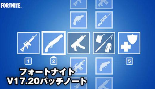 【フォートナイト】パッチノート17.20!優先アイテムスロット、新エイリアン武器など