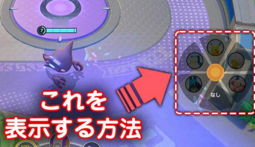 【ポケモンユナイト】バトル画面に「照準アイコン」を表示する方法