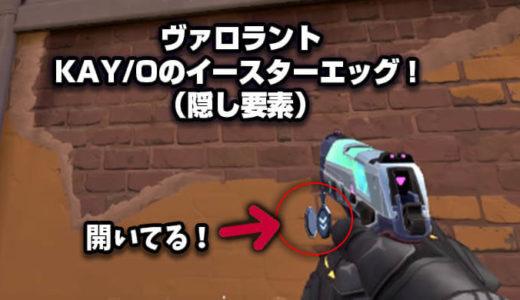 【ヴァロラント】KAY/O(ケイオー)の「メモリーチップバディ」イースターエッグやり方