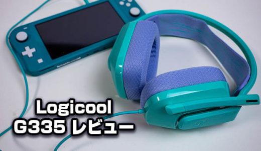 【ロジクール G335 レビュー】挿してすぐ使える!コンパクト有線・軽量ゲーミングヘッドセット