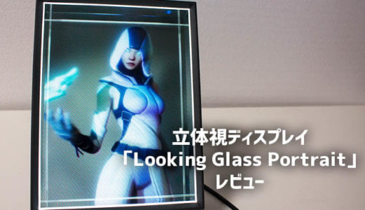【Looking Glass Portrait レビュー】iPhoneポートレートやCGを立体表示できるディスプレイ