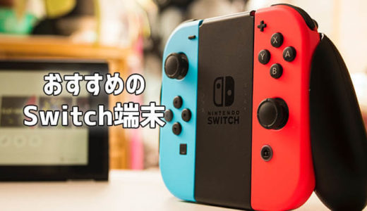3種類のNintendo スイッチ端末を比較!「有機EL」「Switch」「Switch Lite」おすすめは?