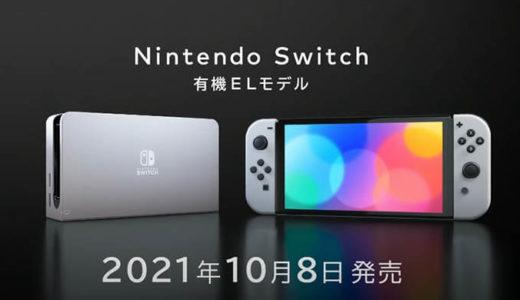 「Nintendo Switch(有機ELモデル)」で色鮮やかに!10月8日 37,980円(税込)発売決定!