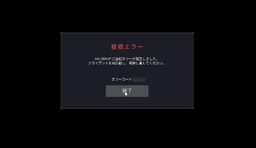 【VALORANT(ヴァロラント)】一時的なサーバーエラー発生!復旧に向け対応中