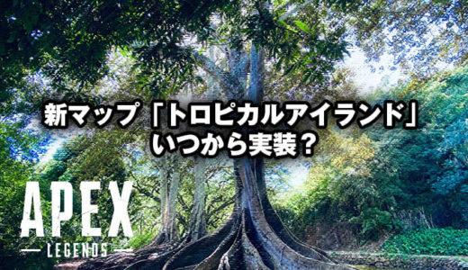 【Apex】 新マップ「トロピカルアイランド(仮)」実装とシーズン11リリース日について