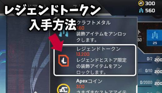 【Apex Legends(エーペックス)】いまさら聞けない「レジェンドトークン」入手方法
