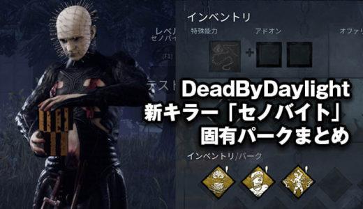 【DBD】新キラー『セノバイト』固有パークまとめ【デッドバイデイライト】