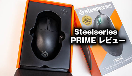 【Steelseries PRIME レビュー】eスポーツ選手の意見を取り入れた軽量級69gゲーミングマウス