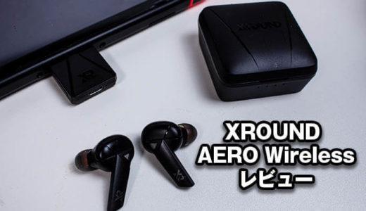 【XROUND AERO Wireless レビュー】低遅延、ゲーミングモード搭載のワイヤレスイヤホン